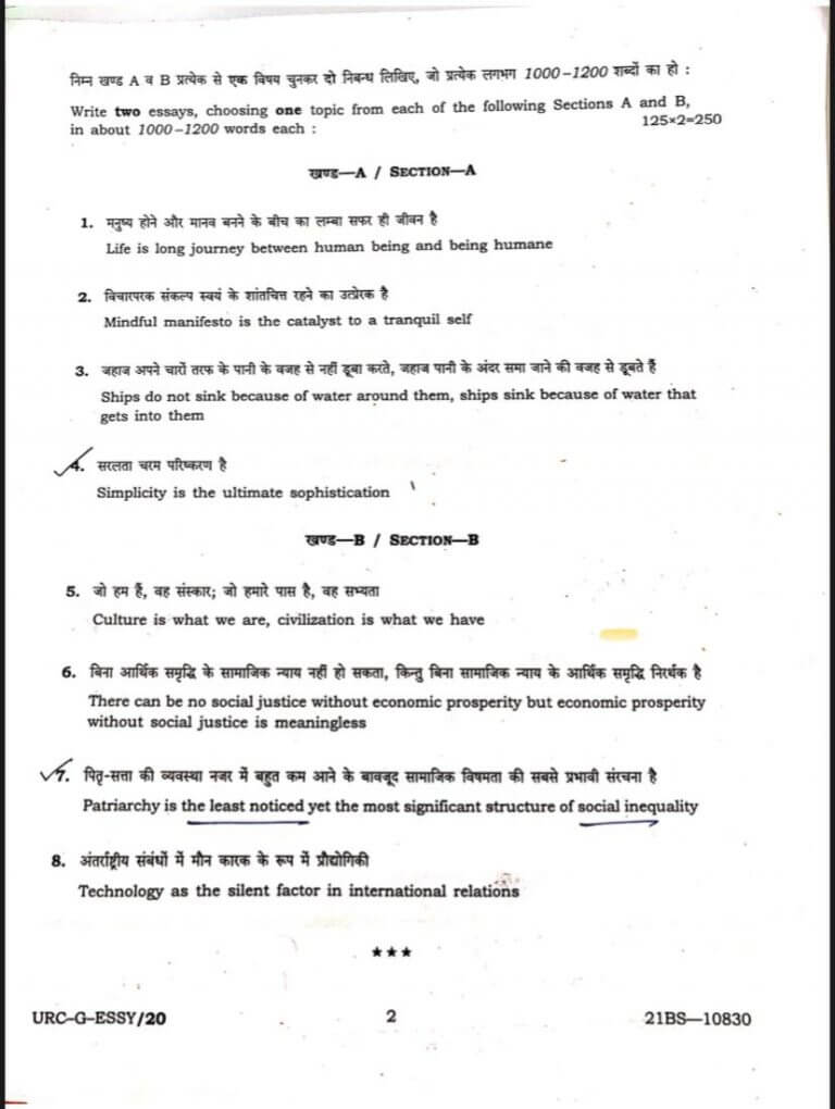 essay question paper upsc 2020